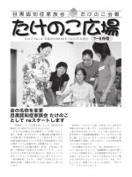 Vol.5 No.4 通巻18号(08-10-25) 会の名称を変更