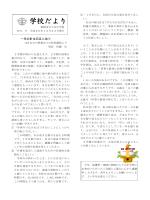 12月22日発行の「学校だより」