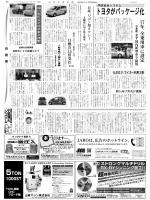 電動車いすの経験生かす台湾の必翔実業 - Taiwan International