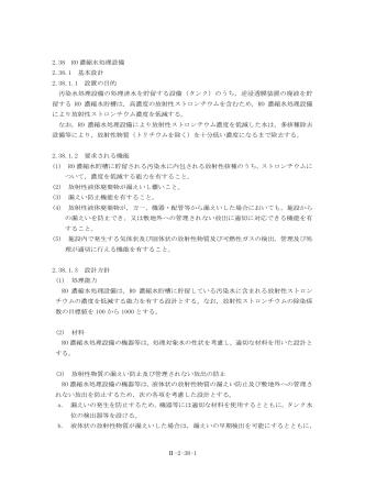 2.38 RO濃縮水処理設備(PDF 2.41MB)