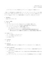 インターネットバンキング専用セキュリティソフト(Rapport)