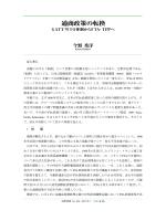 通商政策の転換 GATT/WTO体制からFTA・TPPへ / 今野秀洋