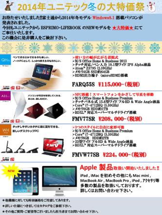 2014年冬~富士通製パソコンキャンペーン