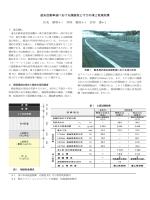 道央自動車道における舗装嵩上げ工の凍上低減効果 住友 敏昭 沖原