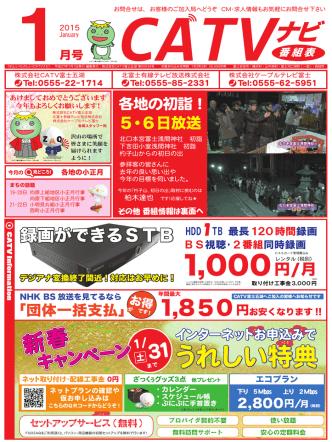 1,000 - CATV富士五湖