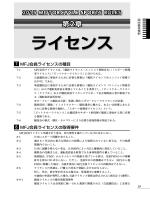 第2章 ライセンス - 日本モーターサイクルスポーツ協会