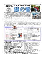 学校だより(12月22日発行) - 沼津市教育委員会ホームページ