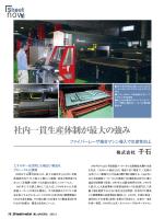【PDF】社内一貫生産体制が最大の強み