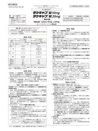 2014年12月改訂版 - 大塚製薬 医薬関係者向け情報