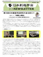 12月 ニューズレター No.4
