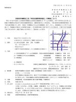 京都府作業療法士会「特別支援教育研修会」の開催について