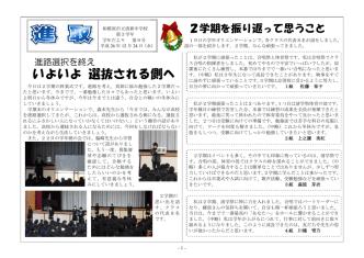 9号 - 相模原市立 清新中学校 ホームページ