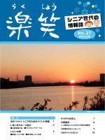 No.27 シニア世代の 情報誌