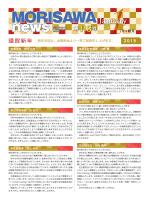 モリサワニュース2015年01月1日発行 第118号