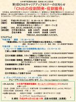 日本専門看護師協議会 第3回CNSキャリアアップセミナーのお知らせ