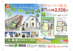 モデルハウス販売 - 京葉エステート株式会社