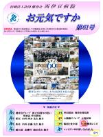 Traveler - 医療法人社団 健育会 西伊豆病院