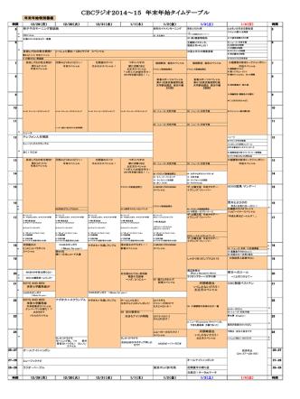 CBCラジオ2014~15 年末年始タイムテーブル