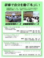 冬の研修講座の - 札幌市教育センター