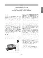 小規模研究開発用卓上ラボ機 ホソカワ/アルピネ