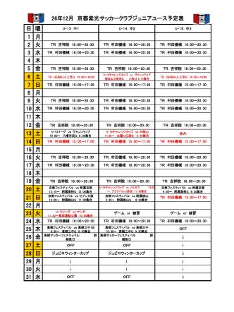 2014.12 - 京都紫光サッカークラブ