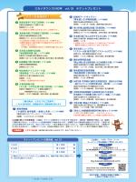 スカイタウンズ川の手 - 株式会社 朝日新聞東京サービスセンター