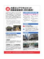 大阪エリアマネジメント 活動促進条例(BID条例)