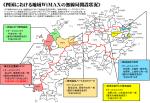 平成26年12月 愛媛県愛南町における地域WiMAXの無線局を免許(PDF