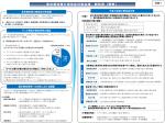 東京都蚊媒介感染症対策会議 報告書(概要)