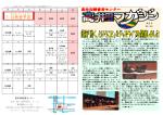 1月号 - 東大阪市社会福祉事業団
