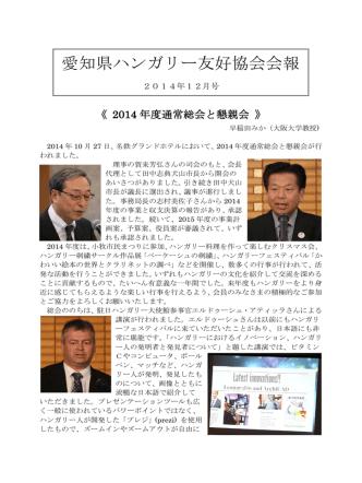 2014年12月号new! - 愛知県ハンガリー友好協会