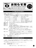 広報だいごお知らせ版 No.118(平成26年12月26日号)