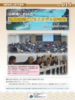 No.015(2014年12月24日発行)(1495KB) New!