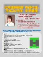 北海道師範塾「教師の道」 平成26年度 冬季講座