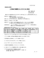 1月例会「武蔵野ゴルフクラブ」のご案内