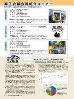 P11 - 秋田県商工会連合会