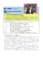 飯村 由香理(いいむら ゆかり) 総務省情報流通行政局衛星・地域放送課