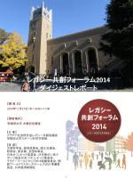 レガシー共創フォーラム2014 ダイジェストレポート