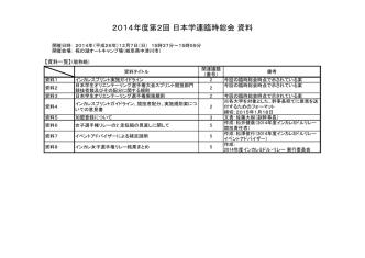 2014年度第2回臨時総会 資料(pdf形式・797KB)