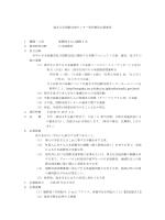 福井大学国際交流センター専任教員公募要項 1 職種・人員 准教授