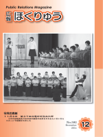 広報ほくりゅう12月号(No.592)