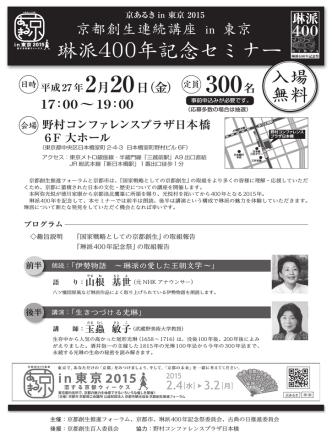 B 琳派400年記念セミナー 2月20日(金)17