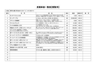 08 26-U202-K1 参考図書(5/6)見積単価一覧表