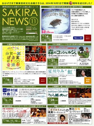 1 - 栗東芸術文化会館SAKIRA(さきら)