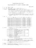 大会要項 - 埼玉県テニス協会