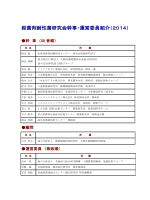 幹事および運営委員紹介 - 日本植物病理学会 殺菌剤耐性菌研究会