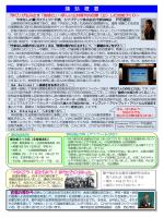 「備中地区社会教育実践研究交流会第6回大会」 [PDFファイル/766KB]