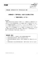 資料(PDF 299KB)