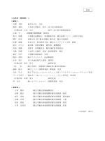 別紙 <出席者(敬称略)> <委員> 石関 文昭 東京SGG 会長 興津