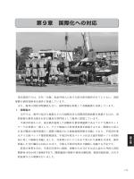 [ 第9章 国際化への対応 ・ - 東京消防庁